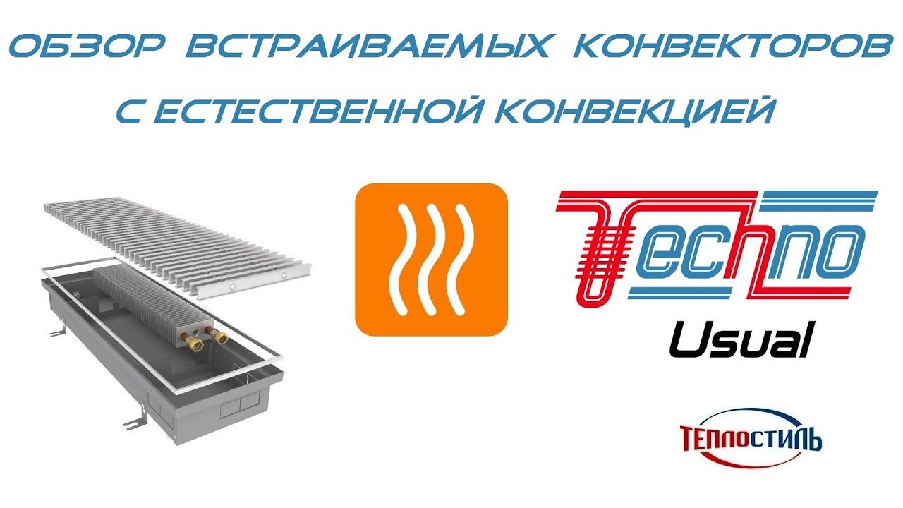 Видеообзор внутрипольных конвекторов TECHNO USUAL, с естественной конвекцией.
