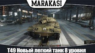 Смотреть онлайн Новые танки в World of Tanks 0.9.3