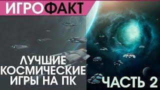 Лучшие космические игры на ПК Часть 2