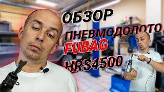 Пневмодолото Fubag HRS 4500