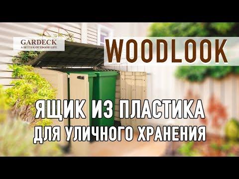 Видео Ящик высокой прочности WOODLOOK (фактура дерева)