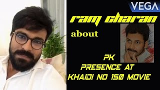 Ram Charan About Pawan Kalyan Presence At Khaidi No 150 Movie