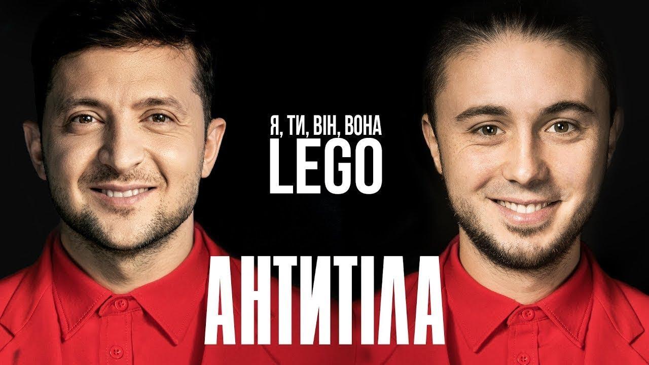 Антитіла — Lego (OST Я, ти, він, вона)