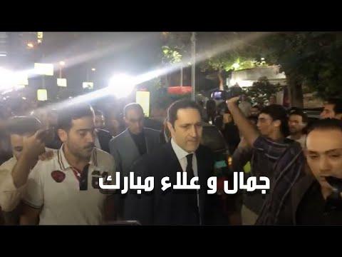 جمال وعلاء مبارك يقدمان واجب العزاء في الراحل طلعت زكريا