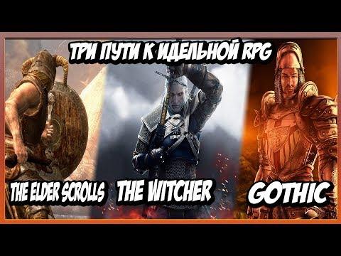 The Elder Scrolls   Gothic   The Witcher - Три Разных Подхода К Созданию Идеальной RPG
