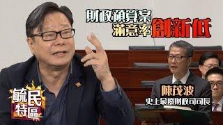 毓民特區:派糖厚中產薄基層 陳茂波史上最廢