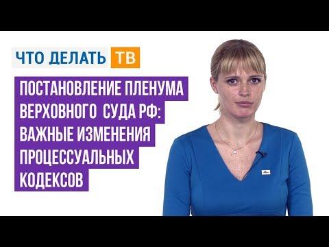 Постановление Пленума Верховного суда РФ: важные изменения процессуальных кодексов