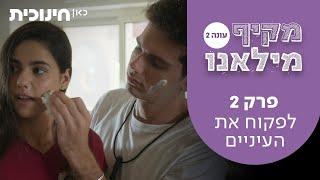 מקיף מילאנו 2    פרק 2 - לפקוח את העיניים