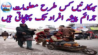 how to stop beggars |Gada gari  | in pakistan urdu/hindi Malomati ponit