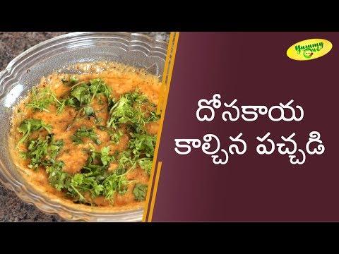 How to Make Cucumber Chutney (Dosakaya Kalchina Pachadi) || Aaha Emi Ruchi