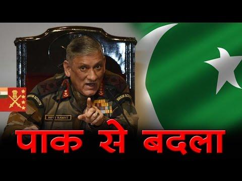 सेना प्रमुख जनरल विपिन रावत ने कहा, पाकिस्तान की हरकत का बदला लेंगे