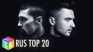 ТОП 20 русских песен (22 июня 2017)