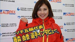 藤森由香選手インタビュー&ソチ五輪決意表明編スキー・スノーボードの学校JWSC動画:7