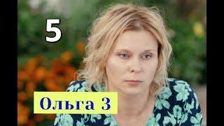 ОЛЬГА 3 сезон сериал 5 серия Анонс Содержание серии