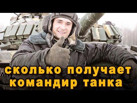 Сколько получает командир танка российской армии