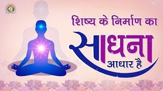 Shishya Ke Nirman Ka Sadhna Aadhar Hai | शिष्य के निर्माण का साधना आधार है | DJJS Bhajan