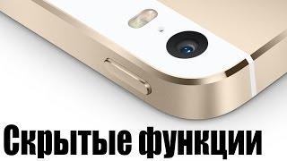 Смотреть онлайн Скрытая камера с iPhone 5s