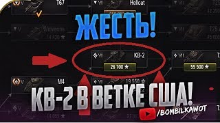 АМЕРИКАНСКИЙ КВ-2!