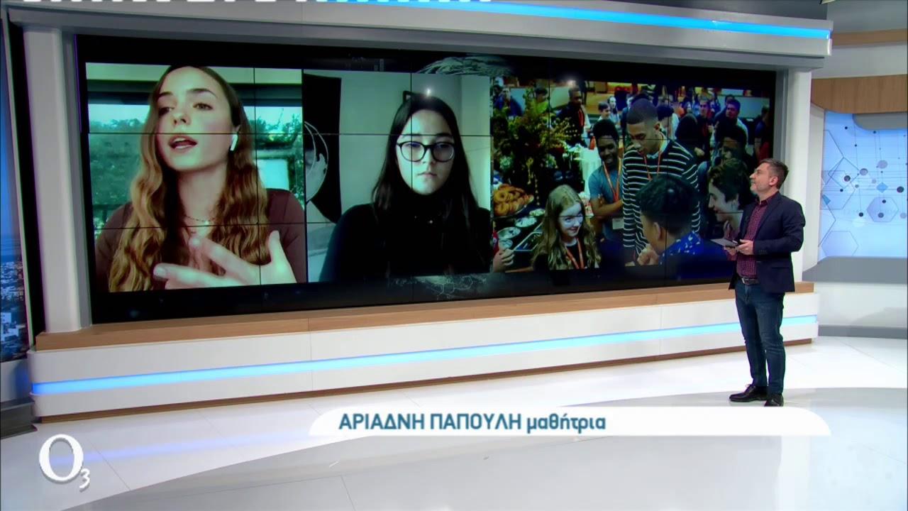 Δυο Ελληνίδες στον παγκόσμιο μαθητικό διαγωνισμό επιχειρηματικότητας | 04/03/2021 | ΕΡΤ