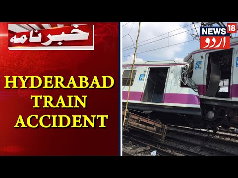 Hyderabad Train Accident: 10 Injured As 2 Trains On Same Track Collide At Kacheguda Railway Station