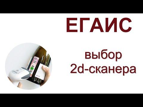 Тест 2d-сканера для ЕГАИС. Проверяем считывание двухмерных кодов с акцизных марок