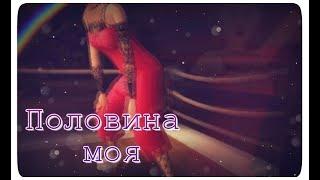 Avakin Life: Половина моя💜//Music Video//клип на 2000😻