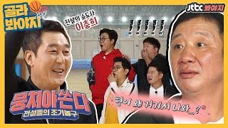 [골라봐야지][HD]🏀뭉쳐야쏜다 미리보기🏀 전설의 슛도사 이충희 등장-★ 오늘따라 의욕 넘치는 허재ㅋㅋ #뭉쳐야찬다 #JTBC봐야지