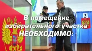 Меры пожарной безопасности на избирательных участках