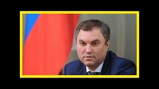 Володин направил в комитеты законопроекты о пенсионной и налоговой реформах   TVRu
