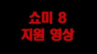 쇼미더머니 8 지원 영상