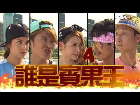 食尚玩家【高雄】夏日熱鬪篇 誰是賓果王(四)