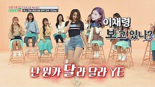 1800만 뷰의 위엄, 깃털 채연(LEE CHAE  YEON)의 춤선은 ′달라 달라(DALLA DALLA)′♪ 아이돌룸(idolroom) 44회