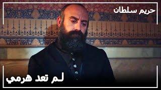 حزن السلطان سليمان لا ينتهي -  حريم السلطان الحلقة 103