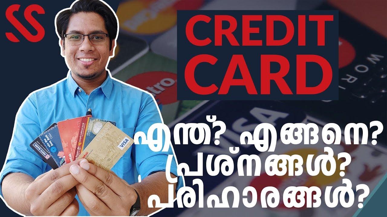 ക്രെഡിറ്റ് കാർഡ് - അറിയേണ്ടതെല്ലാം Everything you need to know before using a CREDIT CARD Malayalam thumbnail