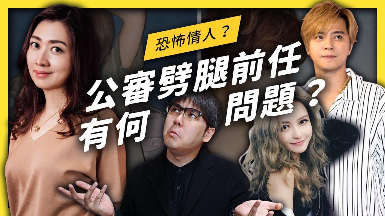 鄧惠文說周揚青「網路公審」羅志祥的行為,不該被津津樂道,你怎麼看?| 志祺七七