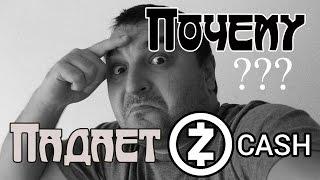 Почему падает Цена на #Zcash?