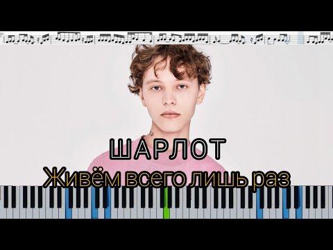 Шарлот - Живём всего лишь раз (кавер на пианино + ноты)