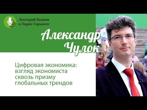 Александр Чулок: «Цифровая экономика: взгляд экономиста сквозь призму глобальных трендов»
