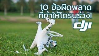 10 ข้อผิดพลาดของนักบินโดรนที่ทำให้ Drone ร่วง!