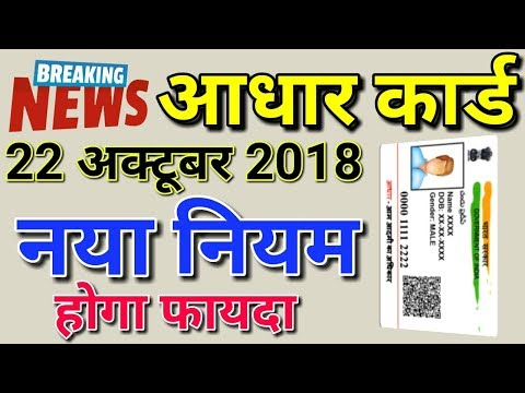 Aadhar Card New Rules 2018-2019 | UIDAI Letest News Today | Unique Identification Authority Of India