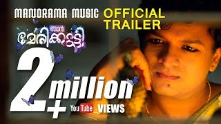 Njan Marykutty - Official Trailer