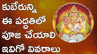 How to do pooja to kubera | procedure for kubera pooja