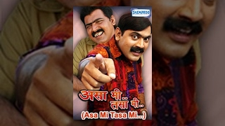 Download Video Asa Mi Tasa Mi (2010) - (आसा मी तसा मी) - Makrand Anaspure - Shweta Mehendale - Latest marathi Movie MP3 3GP MP4