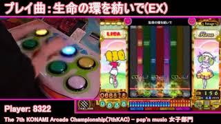 The 7th KAC Pop'n Music 女子部門 決勝(8322さん)