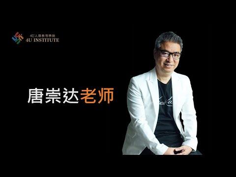 品牌決戰力 - 唐崇達老師