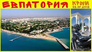Крым / Евпатория 08.09.2018