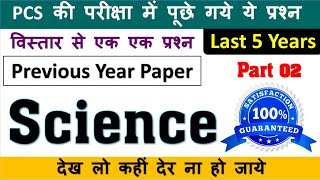 UPPCS Previous Year Paper Last 5 Year Science Related Question Answer in Hindi Study91