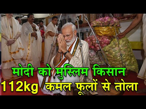 PM मोदी को केरल में मुस्लिम किसान के 112 कमल के फूलों से तोला गया ! मंदिर में 39,421 का दान