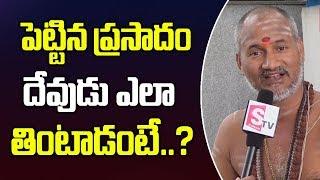 naivedyam to god - मुफ्त ऑनलाइन वीडियो