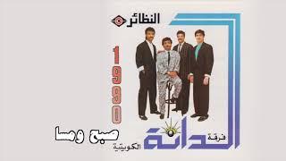 Sobh W Mesa فرقة الدانة - صبح و مسا تحميل MP3